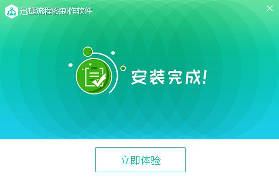 迅捷流程图制作软件 官网免费版下载