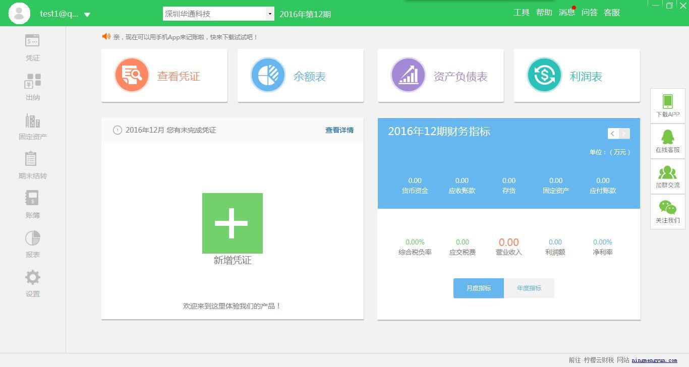 柠檬云财务软件增强版 免费软件下载