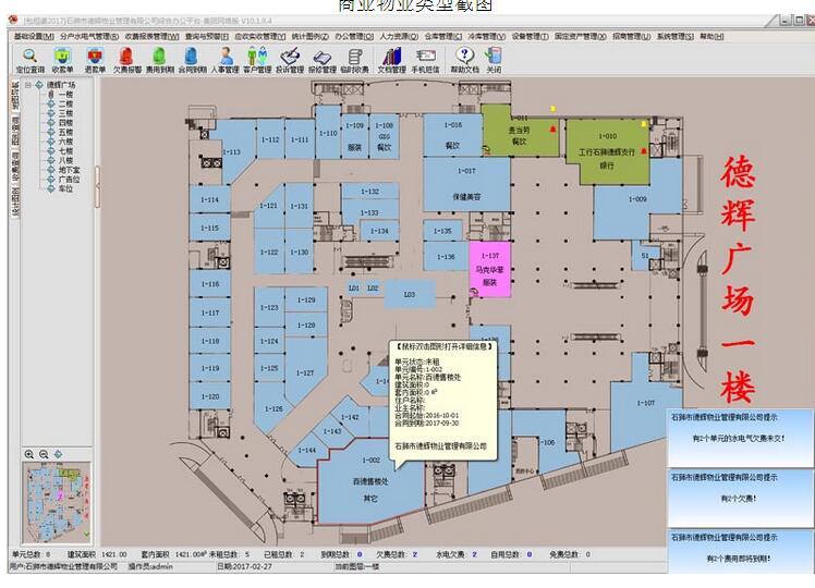 建材市场租赁管理系统(包租婆) 官网软件下载