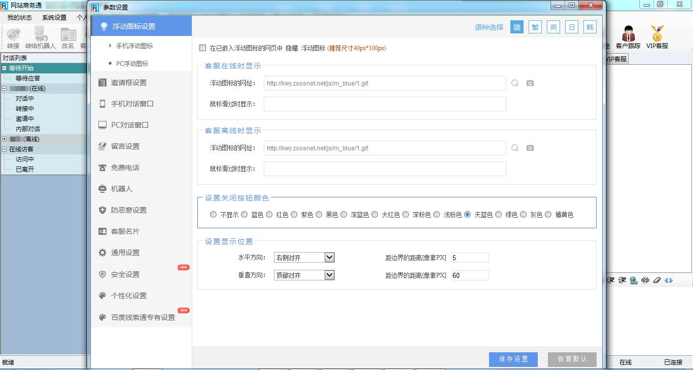网站商务通 免费软件下载