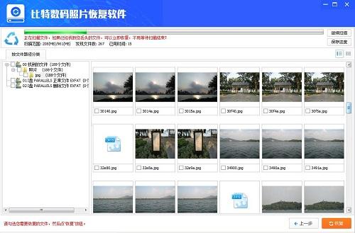比特数码照片恢复软件免费版