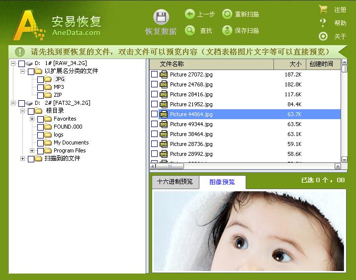 安易硬盘数据恢复软件(全能文件恢复软件)