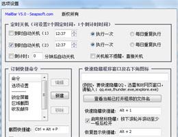 MailBar自动定时关机软件