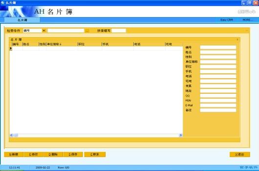 AH名片簿-客户通讯录管理软件系统 绿色软件下载
