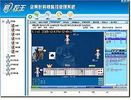 易控王网络监控软件