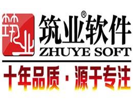 筑业云南省建筑工程档案资料管理软件