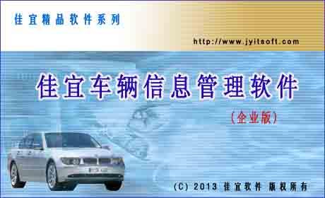 佳宜车辆信息管理软件(企业版)