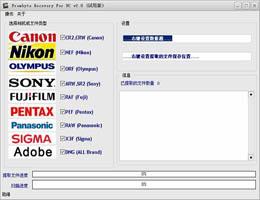北亚专业照片恢复软件