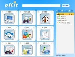 项目管理软件(oKit) 中文版下载