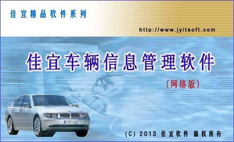 佳宜车辆信息管理软件(网络版)