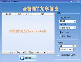 金软PPT文本抽出 中文绿色版下载