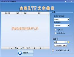 金软RTF文本抽出 中文免费版下载