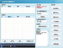 QQ空间音乐复制器2014正式版