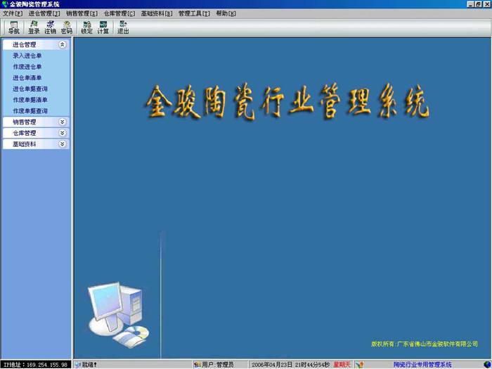 金骏陶瓷管理系统