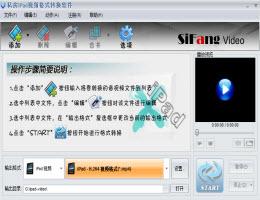 私房iPad视频转换器软件