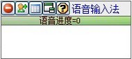 云龙语音输入法