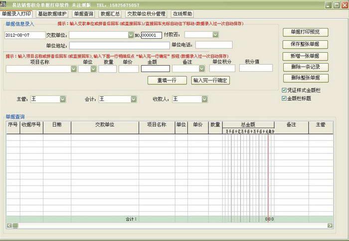 易达销售出库单打印软件 官网正版版下载