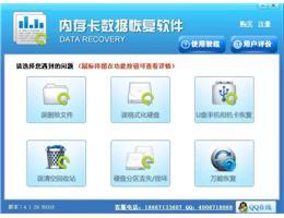 手机内存卡修复工具软件大师