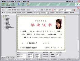 魔法师证书证件打印软件系统