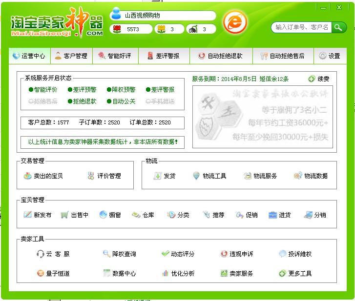 卖家神器-淘宝卖家保镖 中文免费版下载