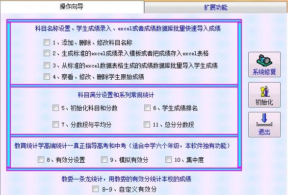 中小学成绩分析航空母舰 中文版下载