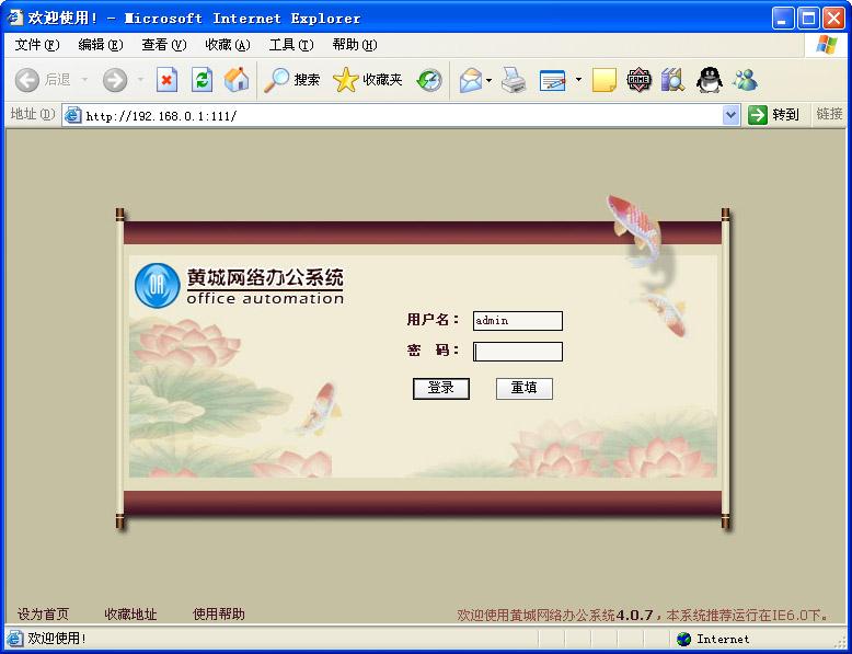 黄城网络办公系统 绿色软件下载