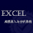 EXCEL成绩录入与分析系统