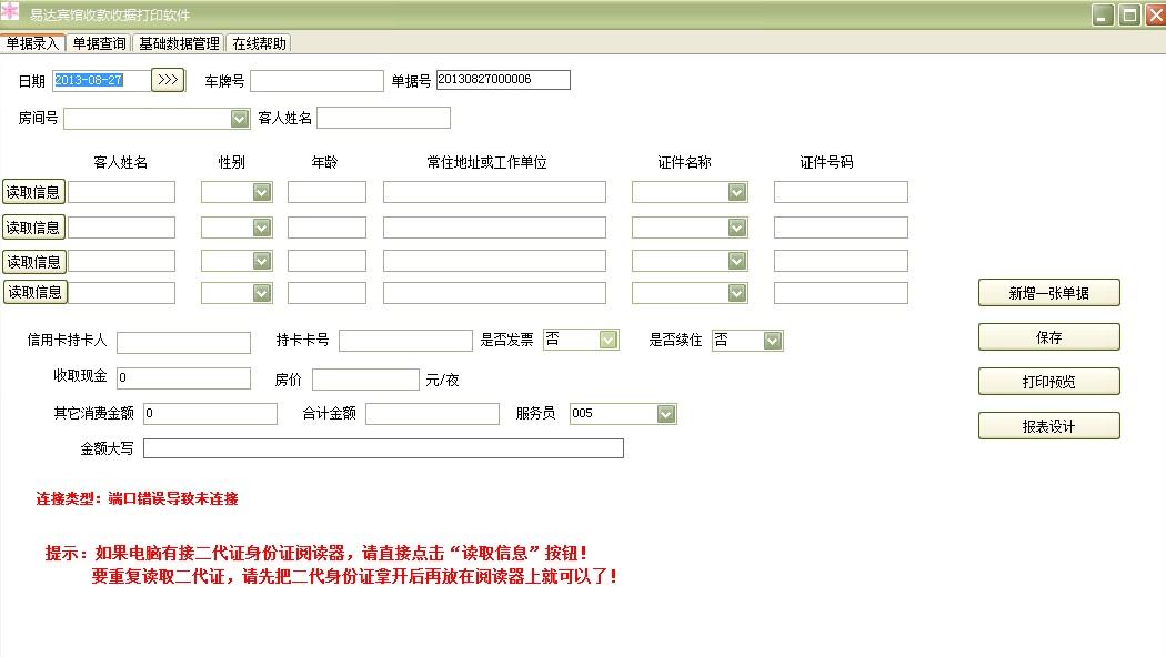 易达宾馆收据打印软件 官网正版版下载