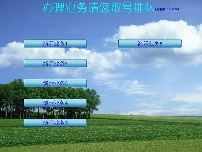 易达办事大厅排队叫号系统网络版 官网版下载