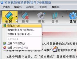 私房DVD视频格式转换软件旗舰版