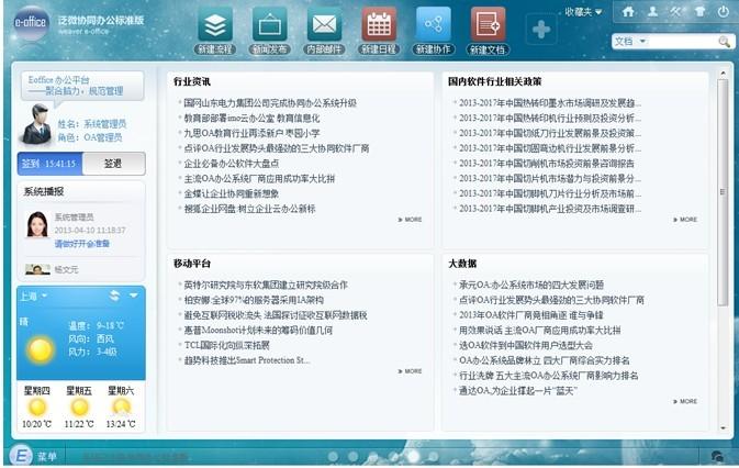泛微协同办公系统标准版e-office 中文免费版下载