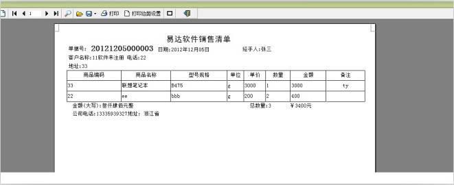 易达销售清单打印软件增强版