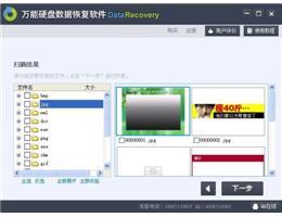 万能硬盘数据恢复软件