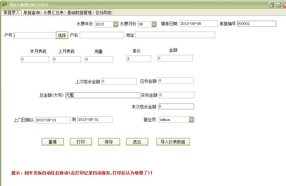 易达水费通知单打印软件 官网版下载