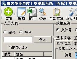 机关事业单位工资测算系统(公务员工资计算器)