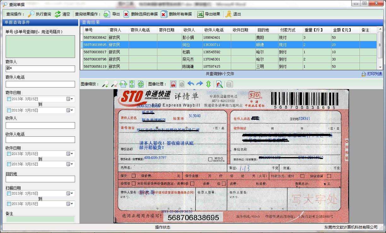 文软快递单管理软件 中文免费版下载