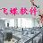 飞蝶连锁便利店管理软件