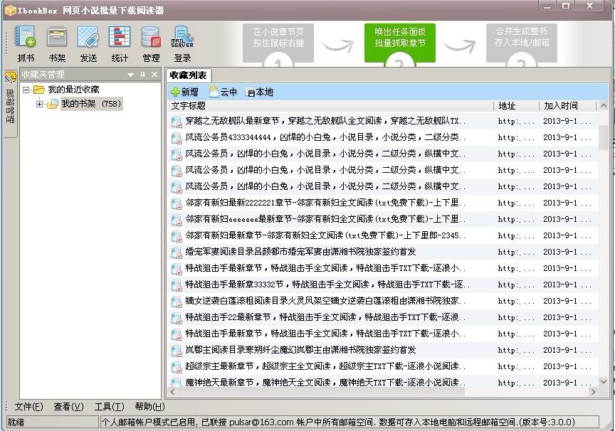 IbookBox 网页小说批量下载阅读器