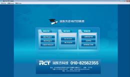 润东方证书打印系统 官网免费版下载