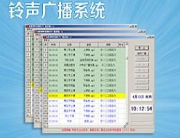 创想颖峰校园铃声广播系统 绿色版下载