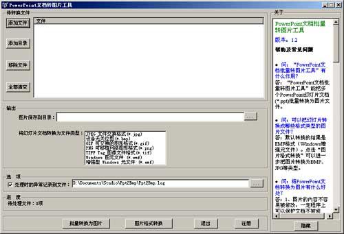 PowerPoint文档批量转图片工具 中文绿色版下载