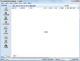 胜威电话客服管理系统-网络版