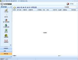 胜威电话订餐系统-单机版