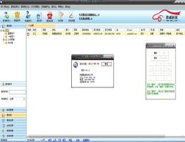 胜威客户电话管理系统-单机版