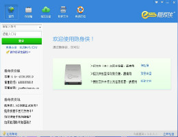 隐身侠文件加密与备份工具 绿色软件下载