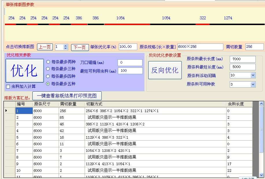 仁霸型材切割下料优化软件 官网免费版下载