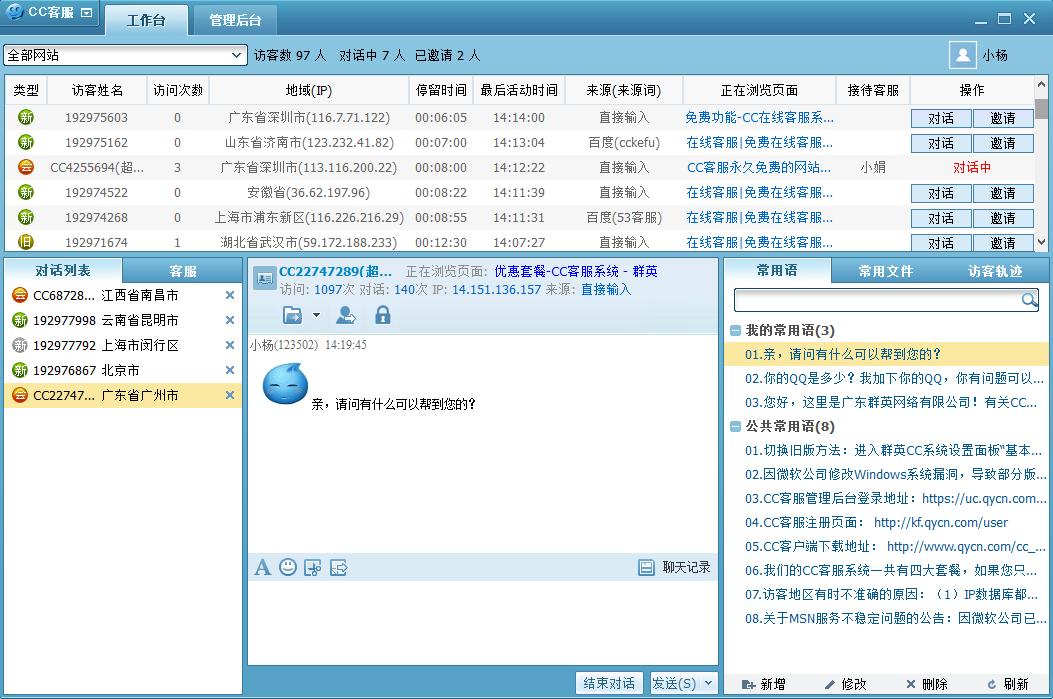 网站在线客服系统_CC在线客服系统下载_CC在线客服系统最新官方下载-天空下载站