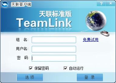 金万维天联 中文绿色版下载