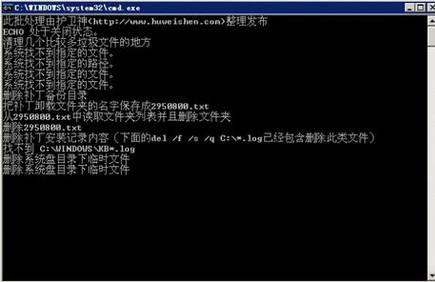 c盘清理工具(x)