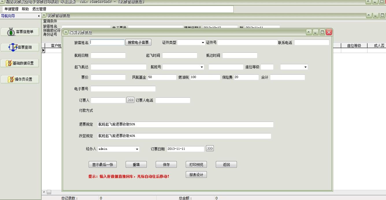 易达机票航空电子客票单据打印系统 绿色软件下载